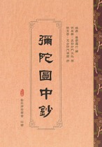 彌陀圓中鈔(沙門傳燈鈔)