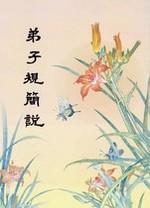 弟子規簡說(王明泉)