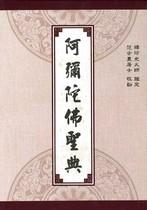 阿彌陀佛聖典(范古農居士編)