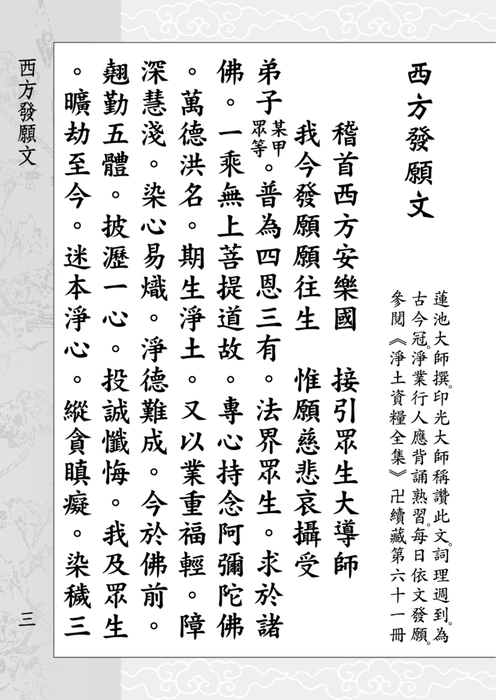 阿彌陀經48+極樂世界29合輯-轉電子檔