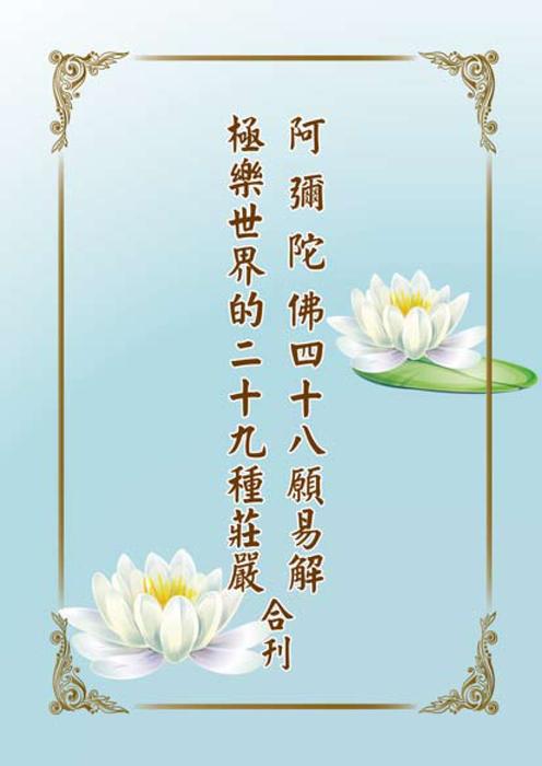 阿彌陀佛48願易解+極樂世界29種莊嚴合刊(净空老法師講述)