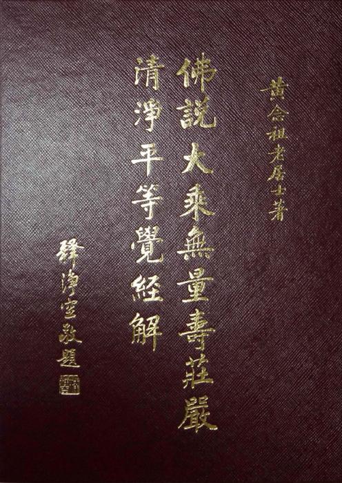 佛說大乘無量壽莊嚴清淨平等覺經解(黃念祖居士 著 )
