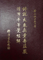 佛說大乘無量壽莊嚴清淨平等覺經解(黃念祖...