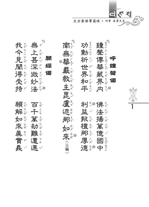第三冊-供僧專用- (1)
