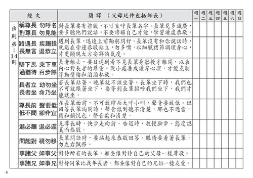 1060125-香光-弟子規功過格-內頁16 (2)