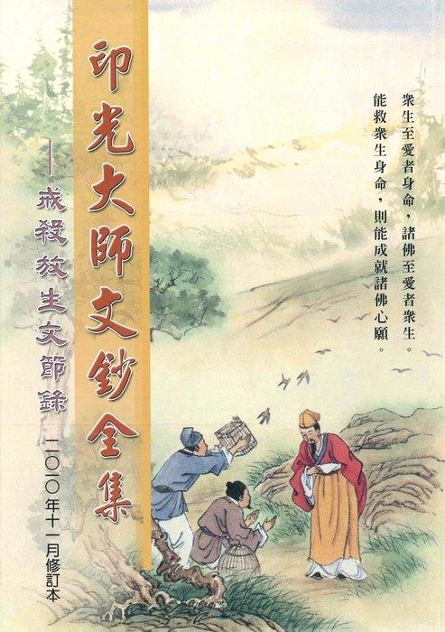 印光大師文鈔全集-戒殺放生節錄(2010年十月修訂本)