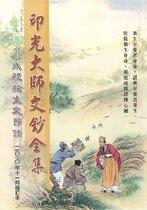 印光大師文鈔全集-戒殺放生節錄(2010...