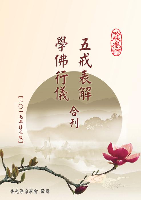 五戒表解及學佛行儀合刊 (懺雲老和尚)(2017年修正版)