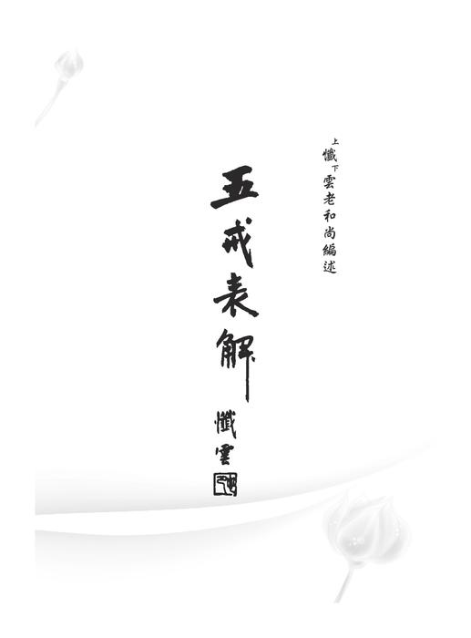 香光淨宗-五戒表解+學佛行儀(2017年修正版)