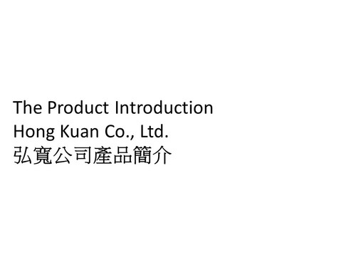 The Product Introduction of Hong Kuan