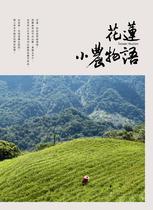花蓮小農物語-「花蓮小農市集」小農故事