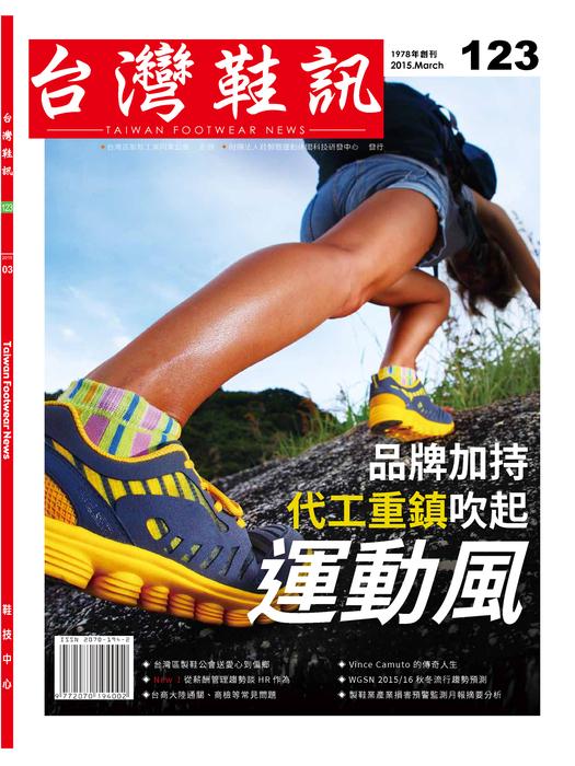 台灣鞋訊 2015年3月份NO.123