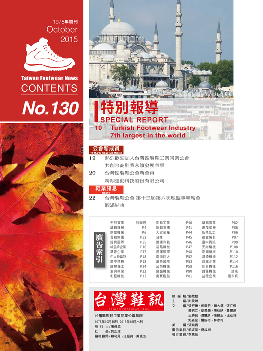 2015-10月刊台灣鞋訊 4