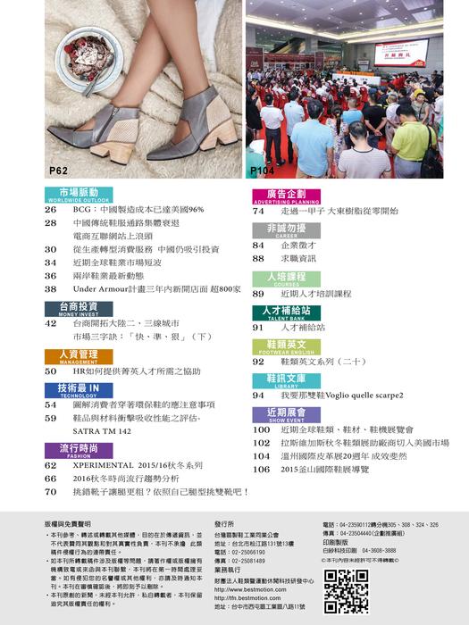2015-10月刊台灣鞋訊 5