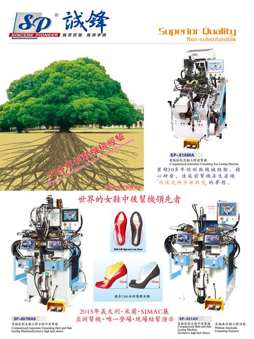 2015-10月刊台灣鞋訊 6