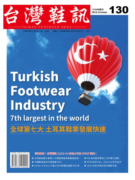台灣鞋訊 2015年10月