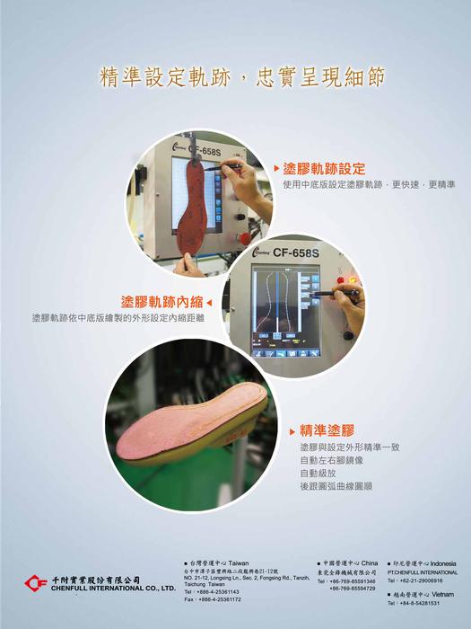 2015台灣鞋訊11月刊-電子書 3