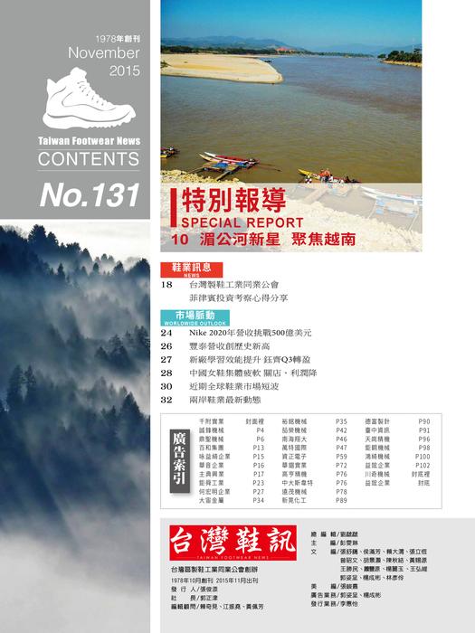 2015台灣鞋訊11月刊-電子書 4