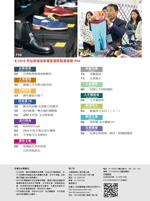 2015台灣鞋訊11月刊-電子書 5