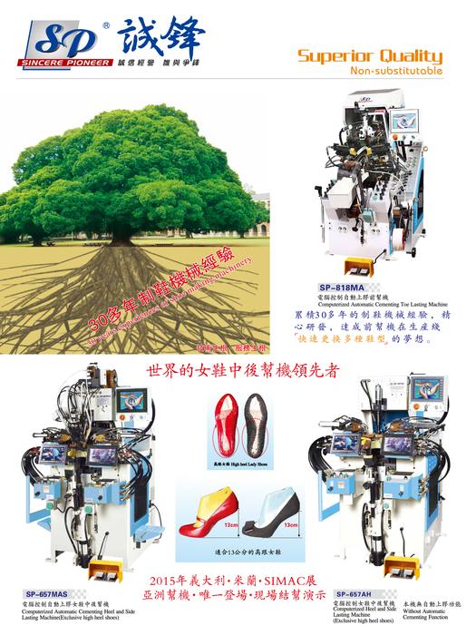 2015台灣鞋訊11月刊-電子書 6