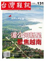 台灣鞋訊 2015年11月份NO.131