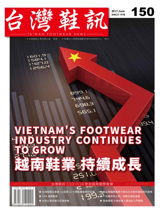 台灣鞋訊 2017年06月