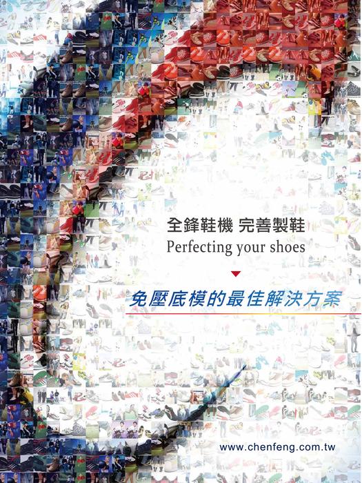 2017-台灣鞋訊6月刊 電子書 2