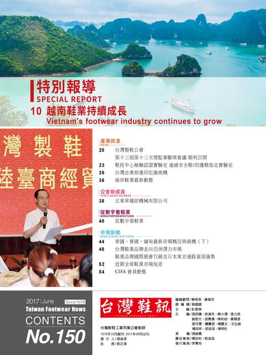 2017-台灣鞋訊6月刊 電子書 4