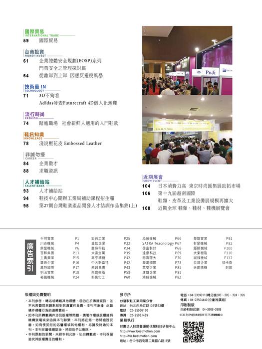2017-台灣鞋訊6月刊 電子書 5