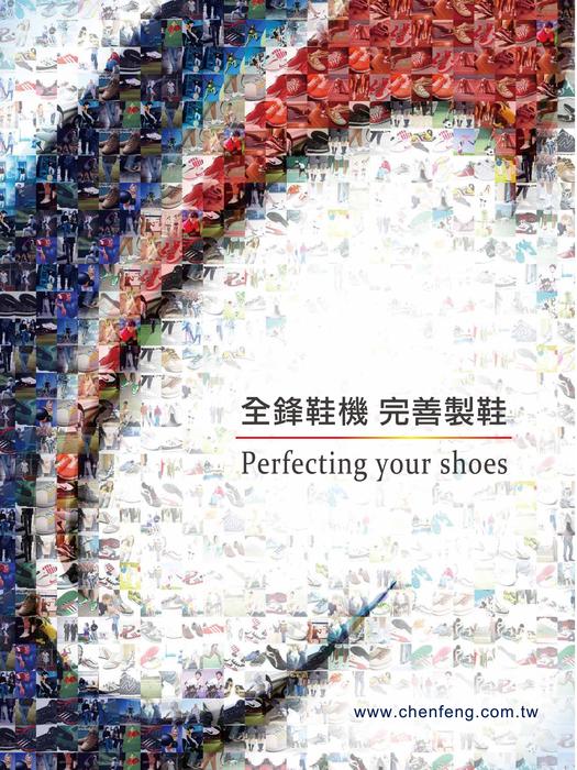 2017-台灣鞋訊5月刊電子書 2