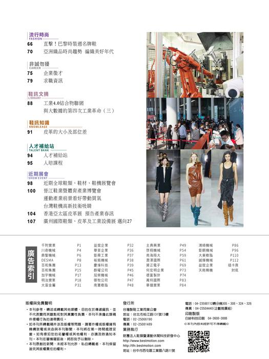 2017-台灣鞋訊5月刊電子書 5