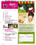 愛女生電子雜誌2010年1月號