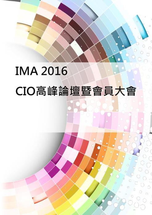 MA 2016 CIO高峰論壇 暨 會員大會