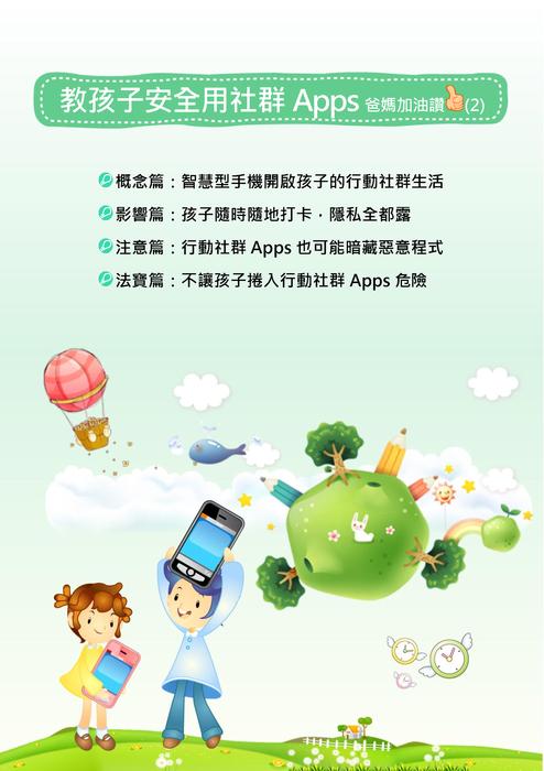 教孩子安全用社群Apps