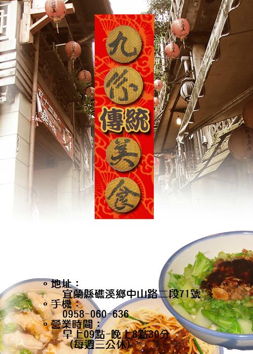 九份傳統美食 電子型