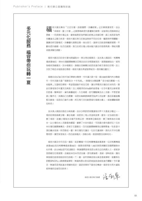 麗寶生活家vol.15