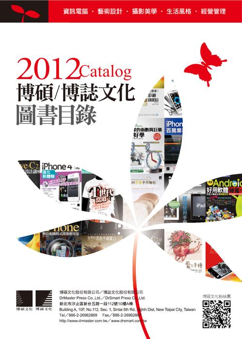 2012博碩圖書目錄-春