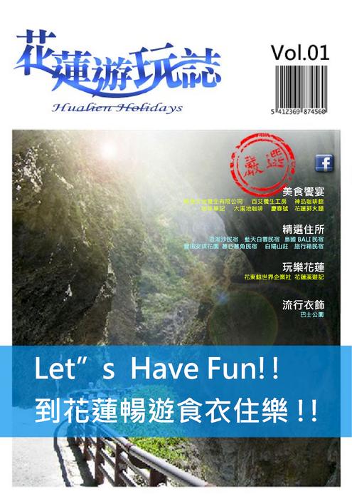 花蓮遊玩誌旅遊電子書
