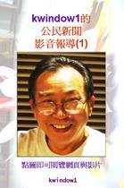 kwindow1的公民新聞影音報導(1)