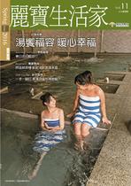 2015麗寶季刊Vol.11