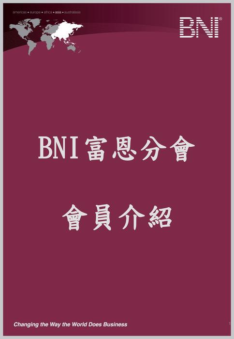 BNI富恩分會 會員介紹(範例)