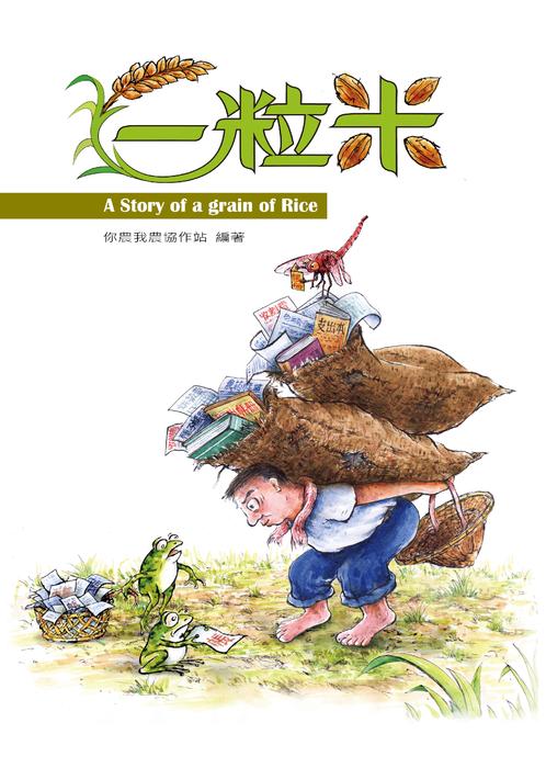 一粒米的故事