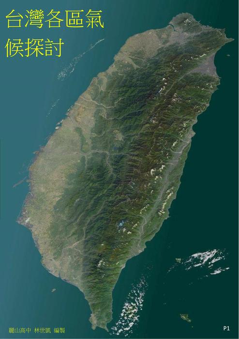 台灣各區氣候探討