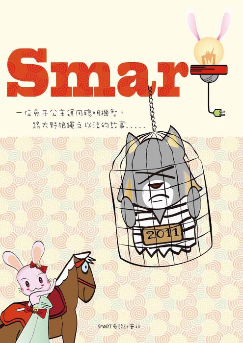 Smart兔