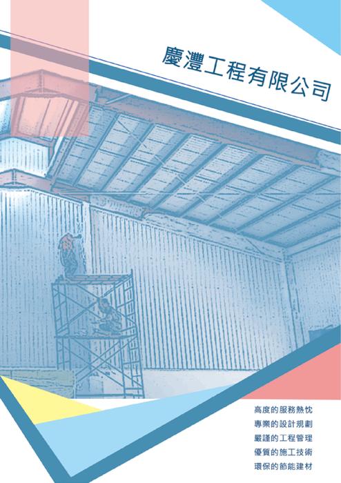 慶灃工程有限公司型錄