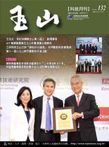 台灣玉山科技協會科技雙月刊第132期