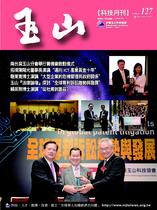 台灣玉山科技協會科技雙月刊第127期