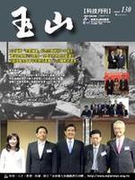 台灣玉山科技協會科技雙月刊第130期