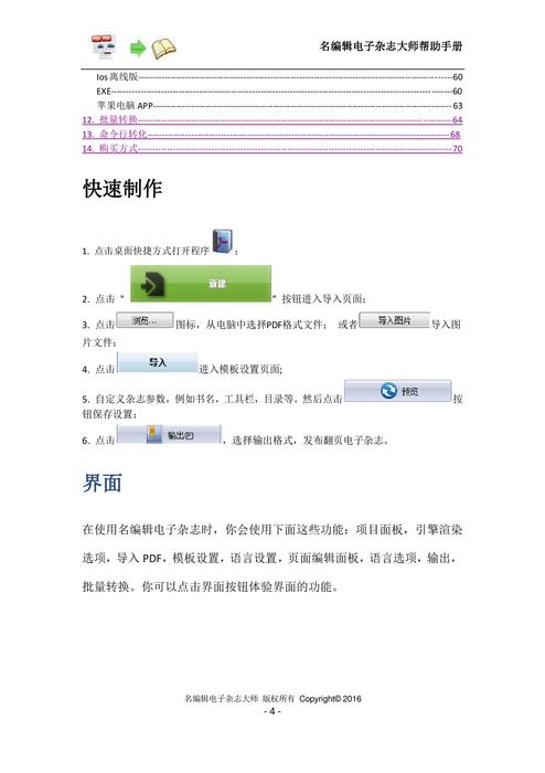 名编辑电子杂志大师帮助手册