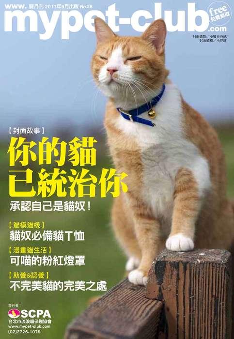 六月號2011Mypet-club雙月刊